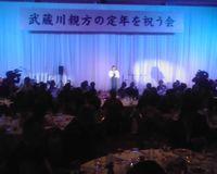 武蔵川親方の定年を祝う会